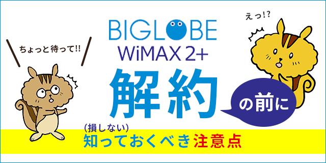 BIGLOBE WiMAXの解約前に!知っておくべき注意点