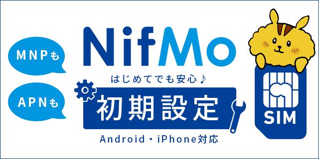 Nifmoの設定はこれで完璧!初めてでも安心なAndroid/iPhoneの設定手順まとめ