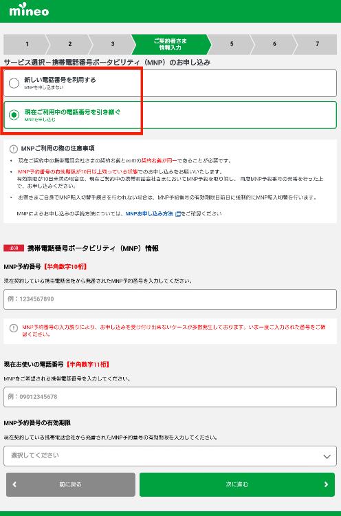 mineo「携帯電話番号ポータビリティ(MNP)のお申し込み」