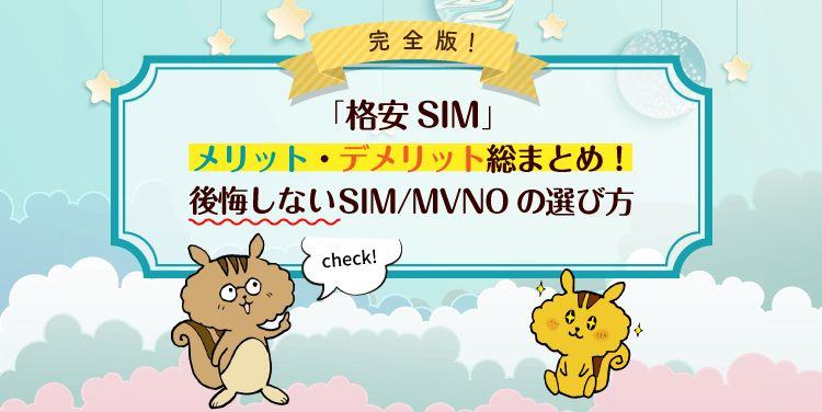 格安SIMのメリット・デメリット総まとめ!後悔しないSIM/MVNOの選び方
