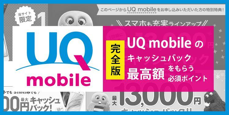 UQモバイルのキャッシュバック最高額をもらう必須ポイント
