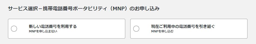 携帯電話番号ポータビリティ(MNP)のお申し込み mineo申し込み