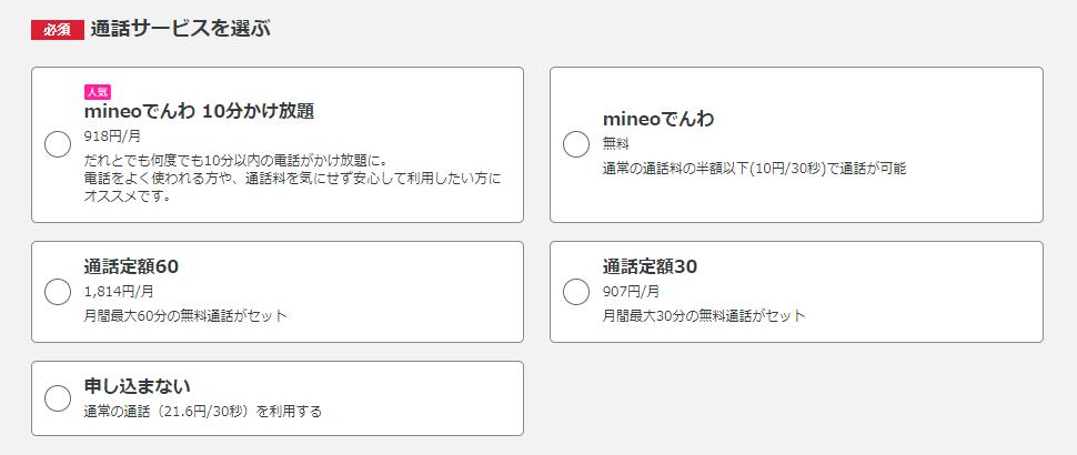 サービス選択|mineo申し込み