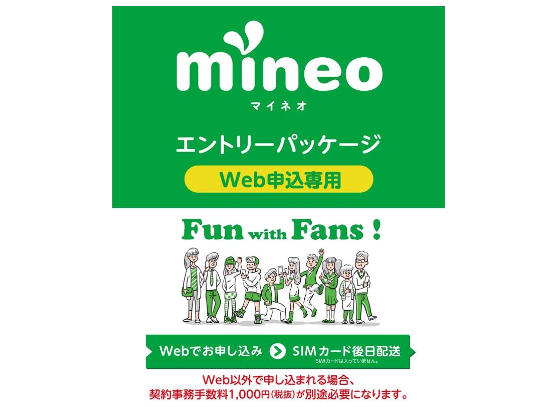 mineoエントリーパッケージ Amazon