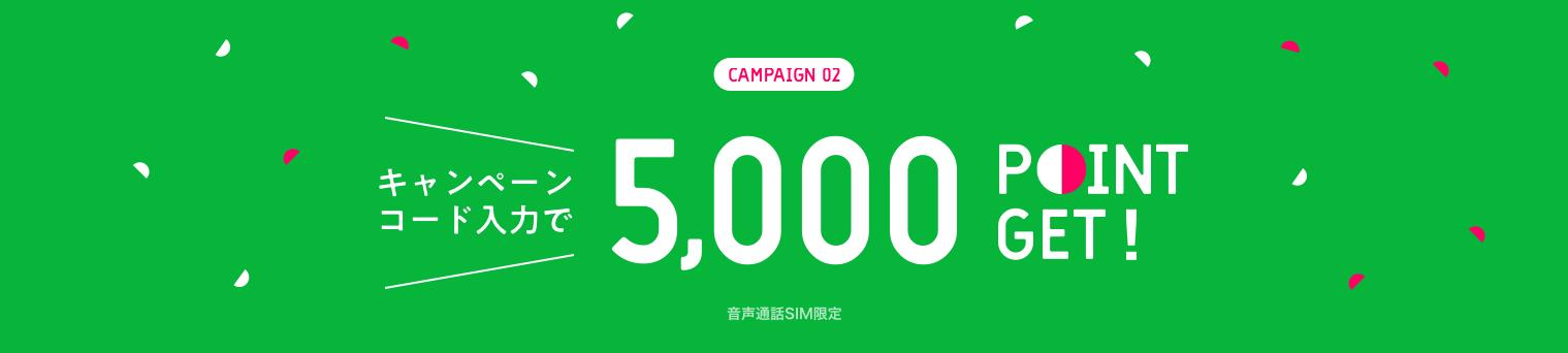 スマホ月額基本利用料 半額キャンペーン|LINEモバイル