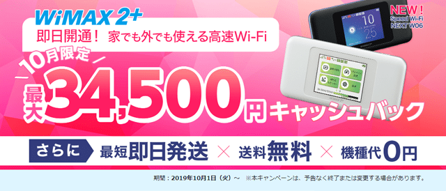 wimax10月限定キャンペーン
