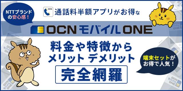 OCNモバイルONEの料金と特徴、メリット・デメリットからオプションまで徹底解説!