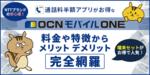 [関連記事]OCNモバイルONEの料金と特徴、メリット・デメリットからオプションまで徹底解説!のサムネイル