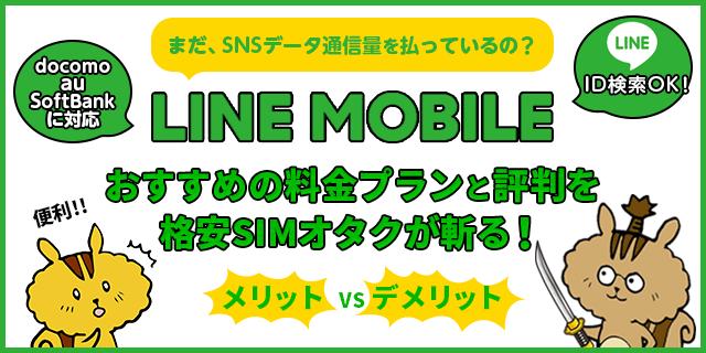 LINEモバイルのメリット・デメリット解説!おすすめの料金プランと評判を格安SIMオタクが斬る!
