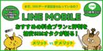 [関連記事]LINEモバイルのメリット・デメリット解説!おすすめの料金プランと評判を格安SIMオタクが斬る!のサムネイル