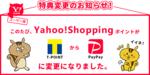 ワイモバイルユーザー限定のYahoo! ショッピング特典が変更!期間固定TポイントからPayPayボーナスへのサムネイル