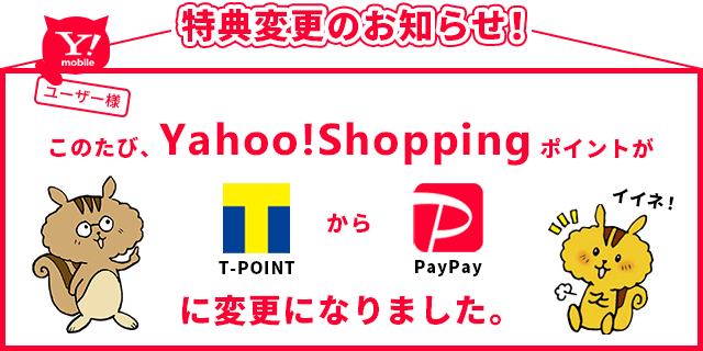 ワイモバイルユーザー限定のYahoo! ショッピング特典が変更!期間固定TポイントからPayPayボーナスへ
