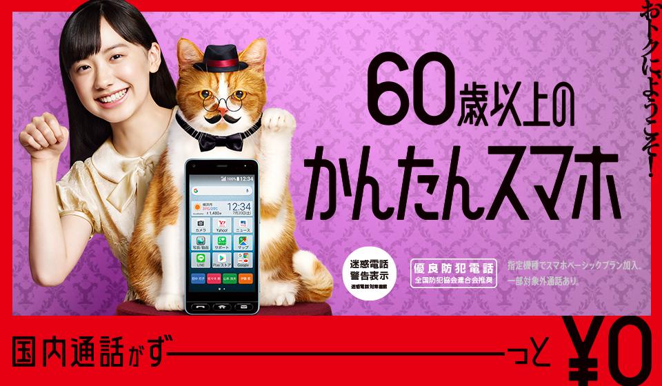60歳以上ずーっと国内通話0円|ワイモバイル