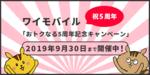 [関連記事]ワイモバイル祝5周年!「おトクなる5周年記念キャンペーン」を2019年9月30日まで開催中!のサムネイル