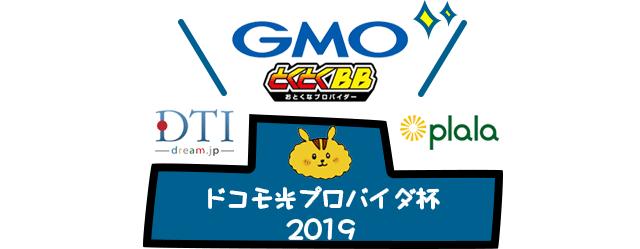 2019年ドコモ光プロバイダ杯の優勝は「GMOとくとくBB」