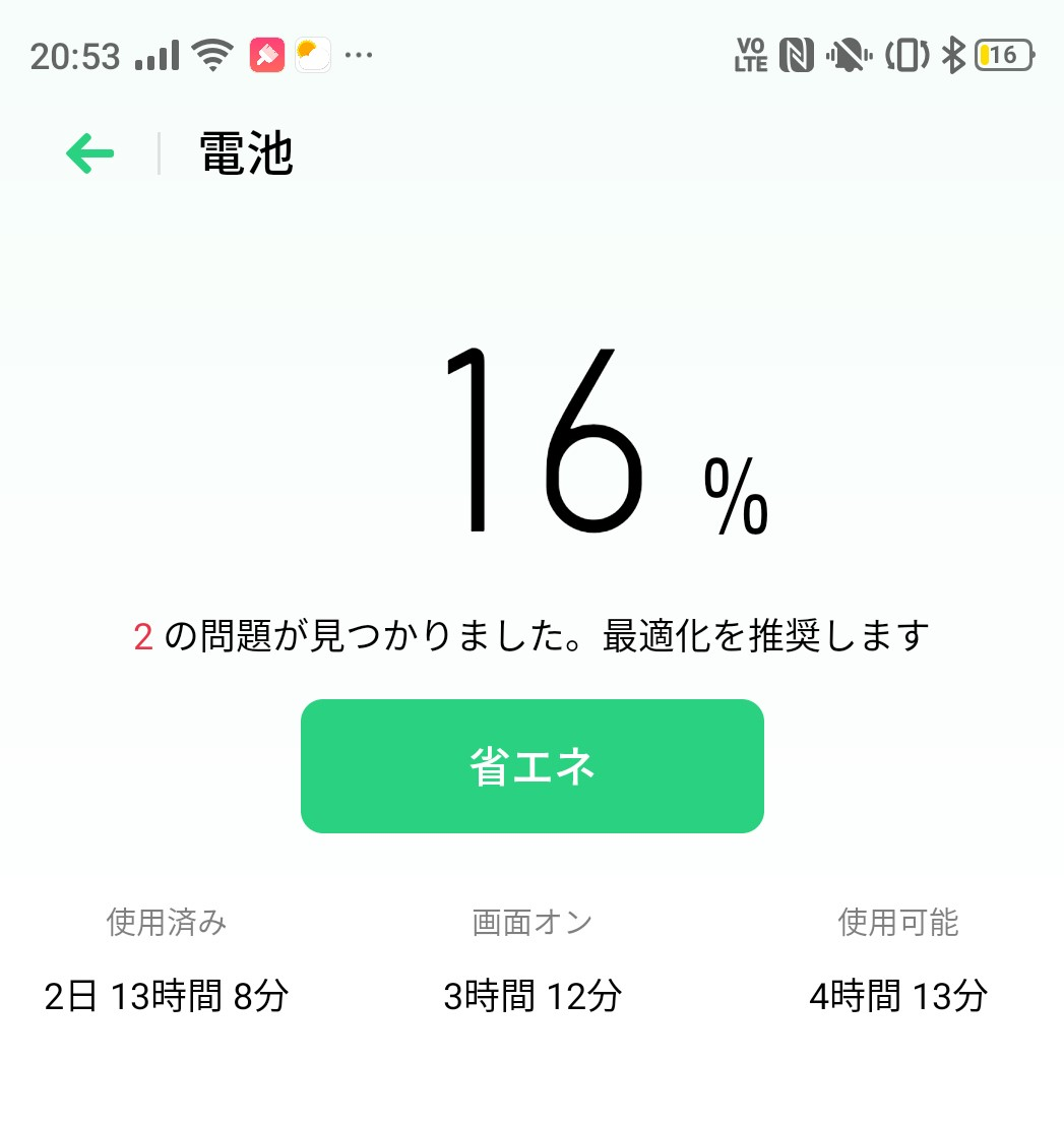 OPPO Reno Aのバッテリー残量