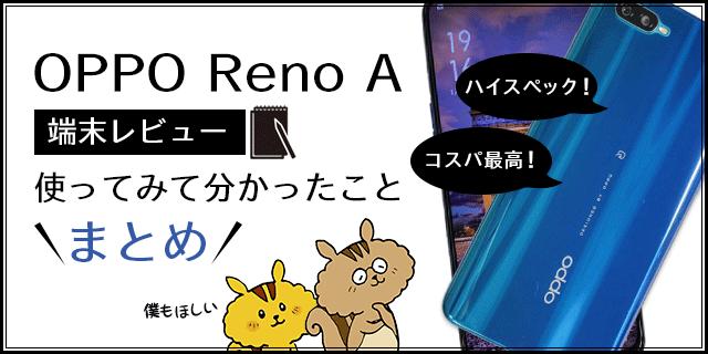 【端末レビュー】話題のOPPO Reno Aはハイスペックでコスパが最高の端末だった!