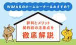 [関連記事]WiMAXのホームルーターはおすすめ? 評判とメリット・契約前の注意点を徹底解説のサムネイル