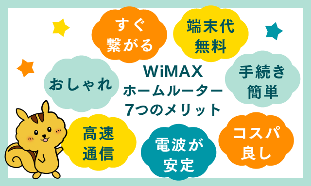 wimaxホームルーターメリット