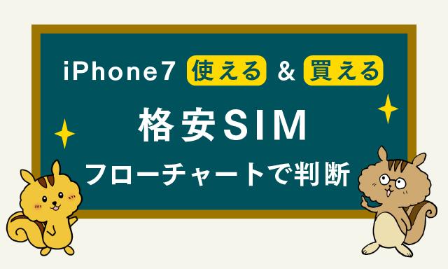 格安SIMでiPhone7を使いたい アイキャッチ