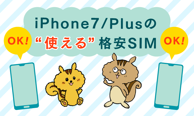iPhone7/Plusが使える格安SIM