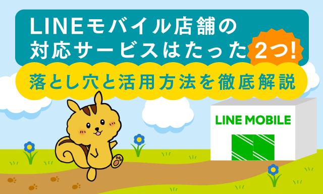 モバイル line