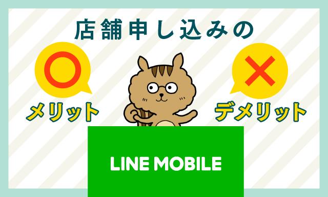 LINEモバイル店舗契約のメリットデメリット