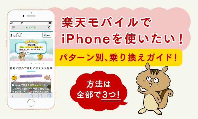 楽天モバイルでiPhoneを使いたい!アイキャッチ