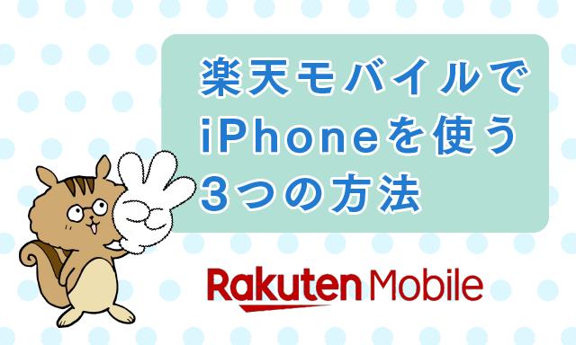 楽天モバイルでiPhoneを使う3つの方法