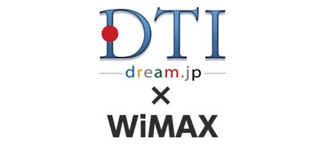 DTI WiMAX|口座振替で支払いがしたい人におすすめ