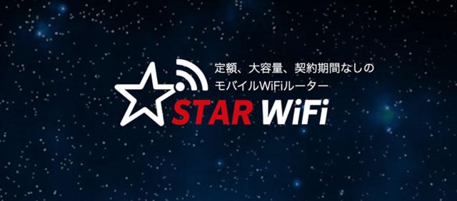 大容量のSTAR-WiFi : 7日間の無料お試しプラン(解約金なし)があり、1日~超短期で利用したい人向け