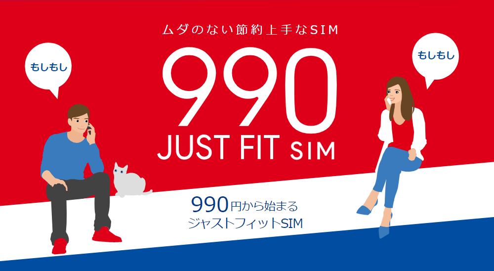 b-mobile|990ジャストフィットSIM