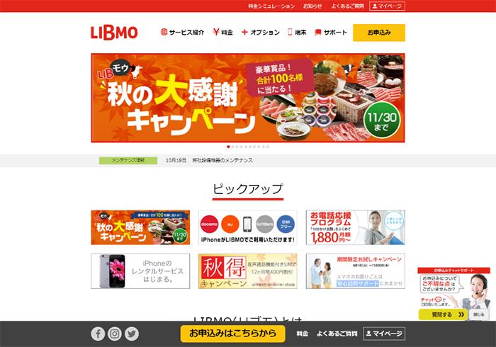 LIBMOは株式会社TOKAIコミュニケーションズが提供する格安SIM