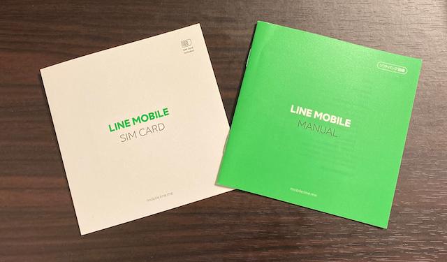 LINEモバイル | マニュアル