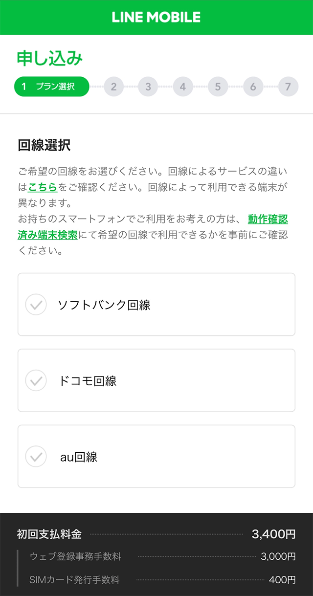 画像引用:LINEモバイル公式サイト https://mobile.line.me/