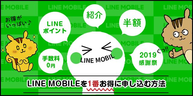 LINEモバイルのキャンペーンまとめ!1番お得に申し込む方法