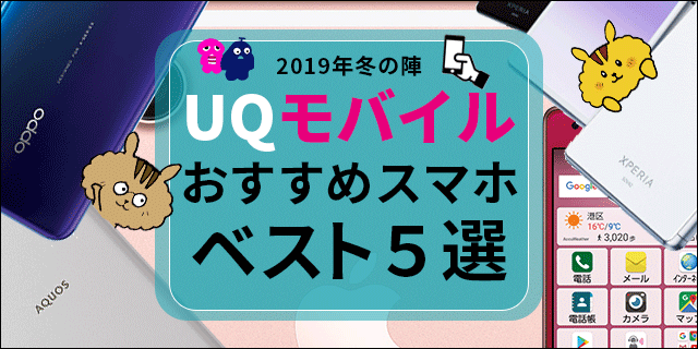UQモバイルのおすすめスマホ(機種)5選、用途別にランキング形式で紹介します
