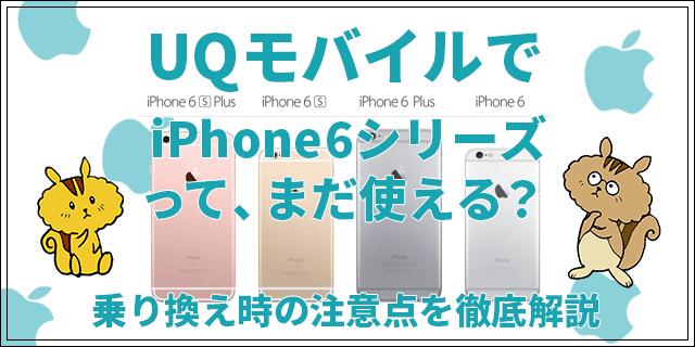 UQモバイルでiPhone6シリーズは使える? 乗り換え時の注意点を徹底解説
