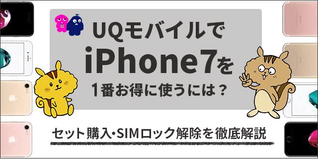 UQモバイルでiPhone7を一番お得に使うには?セット購入・SIMロック解除の有無を徹底解説