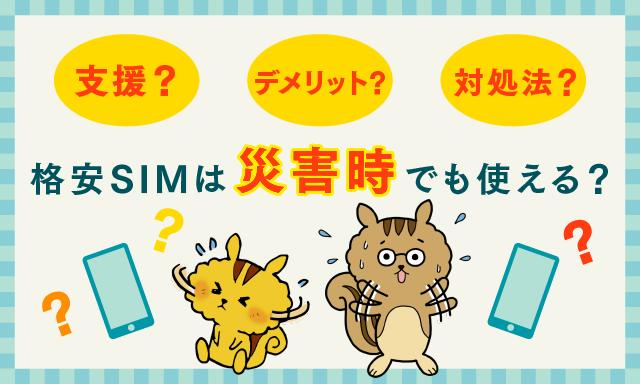 格安SIMは災害時使える?