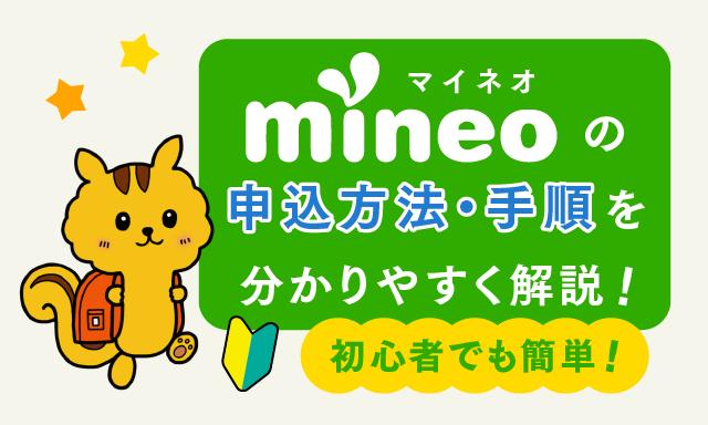 mineoの申込方法、手順アイキャッチ