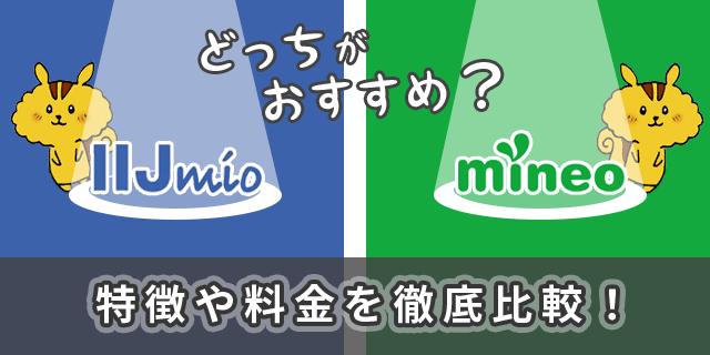 IIJmioとmineoはどっちがおすすめ? 特徴や料金を徹底比較!
