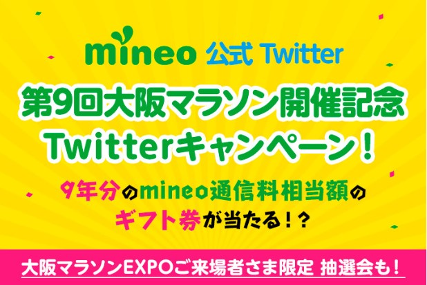 mineo大阪マラソン開催記念キャンペーン