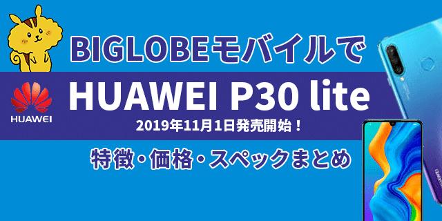 BIGLOBEモバイルで2019年11月1日から「HUAWEI P30 lite」が発売開始!特徴・価格・スペックまとめ