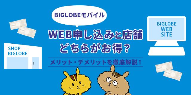 BIGLOBEモバイルを店舗で契約するメリット・デメリットを徹底解説!WEB申し込みとどちらがお得?