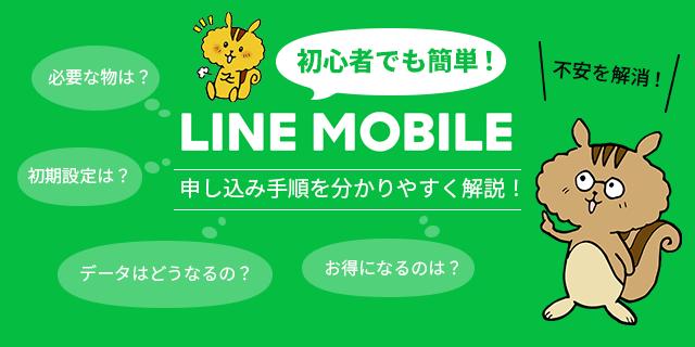 初心者でも簡単!LINEモバイルの申し込み手順と必要な持ち物を分かりやすく解説!