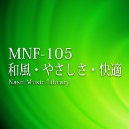 MNF-105 33-和風・やさしさ・快適