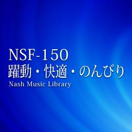 NSF-150 56-躍動・快適・のんびり