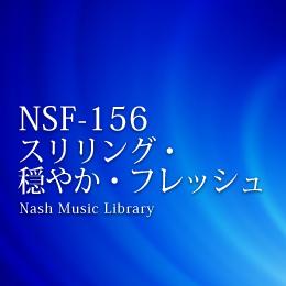 NSF-156 59-スリリング・穏やか・フレッシュ