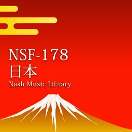 NSF-178 70-日本